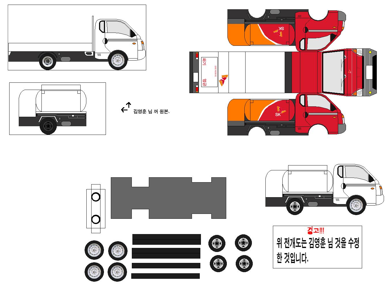 현대 포터2 초장축 슈퍼캐빈 카고트럭 유조차(2004_) 수정...2.jpg