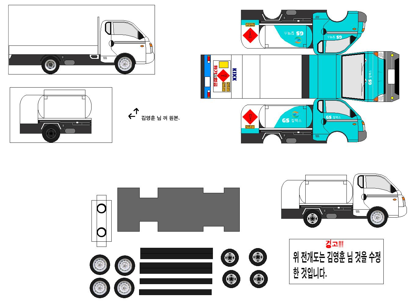 현대 포터2 초장축 슈퍼캐빈 카고트럭 유조차(2004_) 수정....jpg
