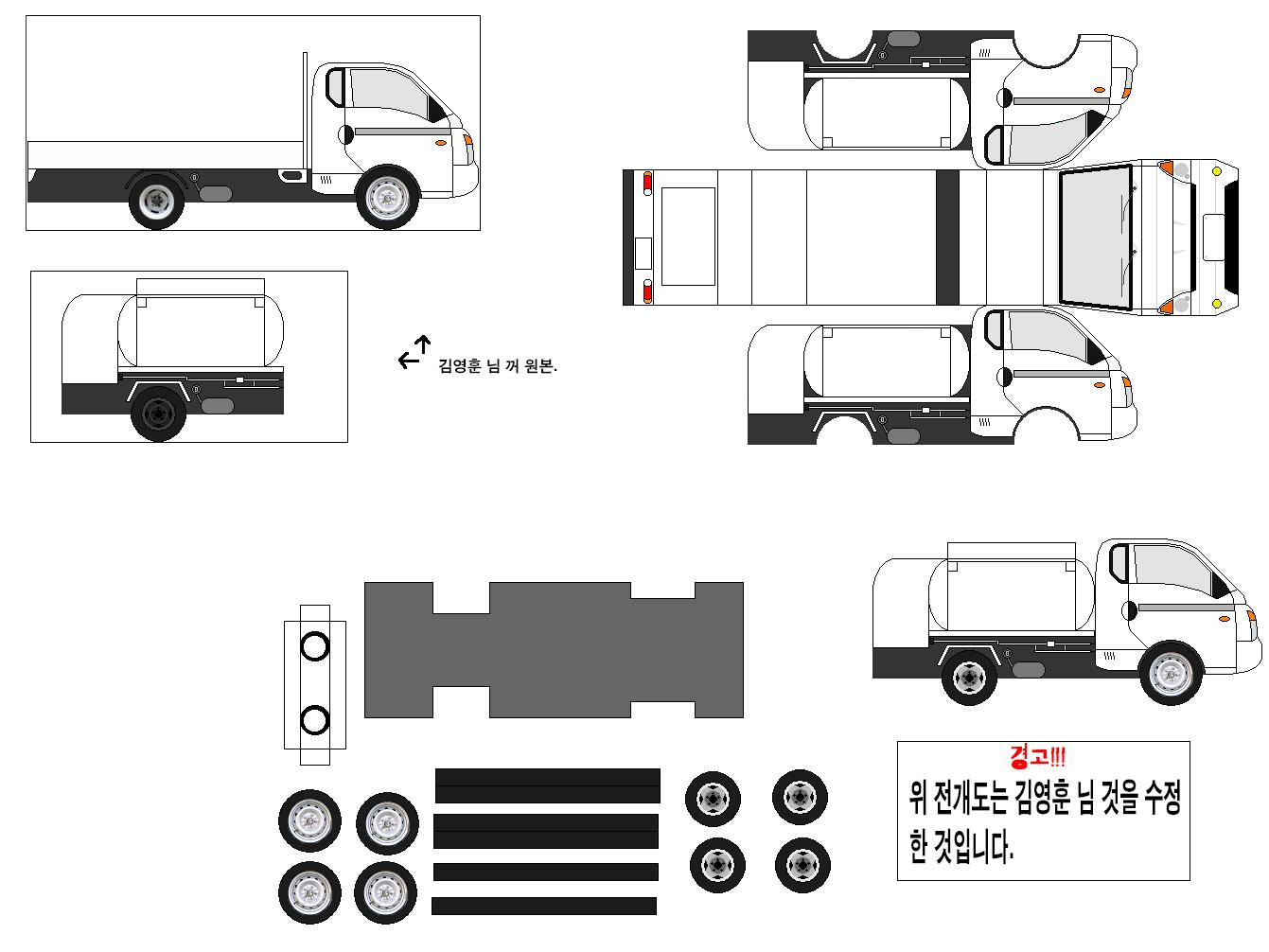 현대 포터2 초장축 슈퍼캐빈 카고트럭 유조차(2004_) 수정...3.jpg